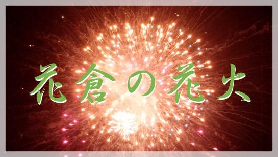 花倉の花火2015