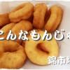 京都錦市場「こんなもんじゃ」の豆乳ドーナッツ!