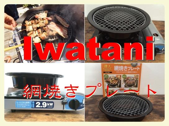 便利!イワタニのカセットコンロで焼き肉が出来る!「網焼きプレート」!