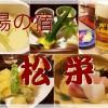 食事がおいしい京都の湯の宿「松栄」