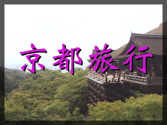 京都旅行まとめ!