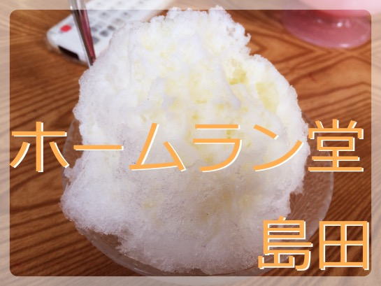 静岡県島田市のお菓子屋「ホームラン堂」のかき氷。