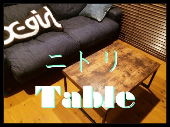 ニトリのカッコかっこ良い木目テーブルはコレです!