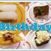 誕生日にスシローに行きました。