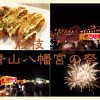 藤枝市青山八幡宮の祭と花火2015