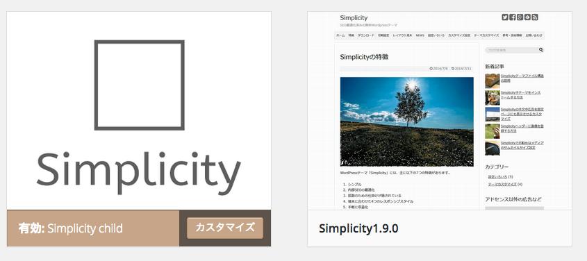 WordPressテーマ,Simplicityに変更.