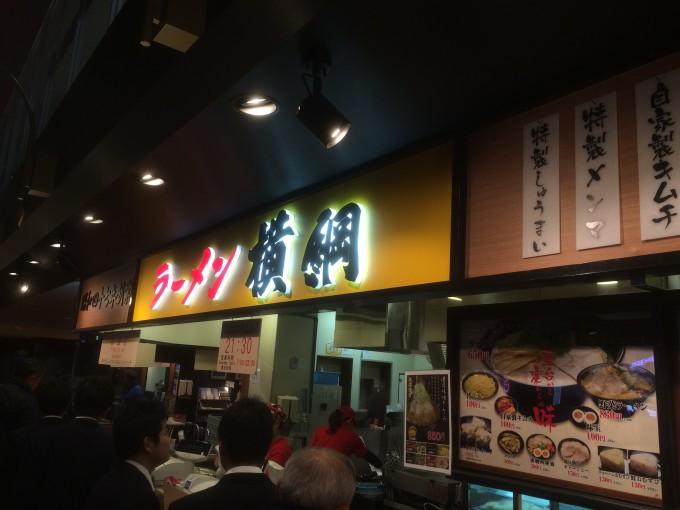 ラーメン横綱刈谷オアシス店