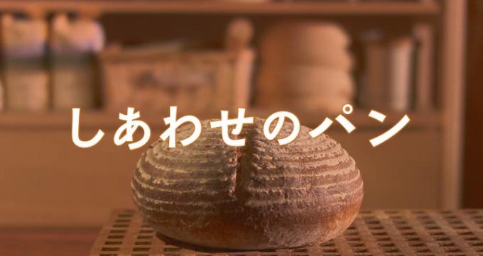 映画しあわせのパン感想