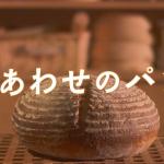 映画しあわせのパンを見た感想を言うよ。