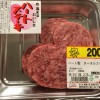 バレンタインにピッタシ!?ハート型の肉で焼肉です!